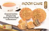 Moon Cake 4x6