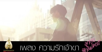 "MV. ความรักเจ้าขา เพลงประกอบภาพยนตร์ ""ลูกทุ่งซิกเนเจอร์"""