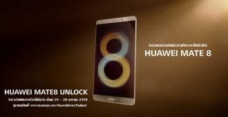 HUAWEI Mate8 UNLOCK Visual TH