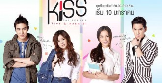 Poster Kiss The Series รักต้องจูบ