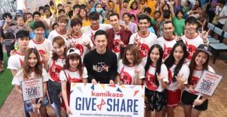 kamikaze_give_share