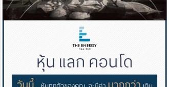 THE ENERGY HUA HIN LEAFLET CREAT OUTLINE 120-01