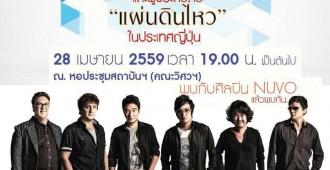 Poster Japan Relief Concert