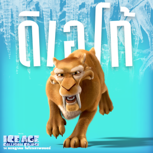 ice-age-5-fds-IA5-character-cards-DIEGO