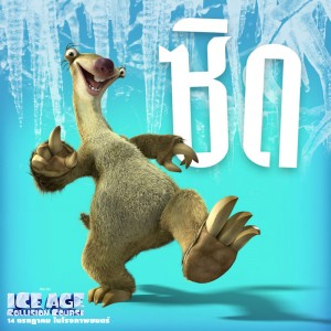 ice-age-5-fds-IA5-character-cards-SID