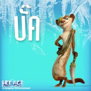 ice-age-5-fds-IA5_characterid_buck