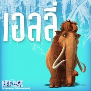 ice-age-5-fds-IA5_characterid_gellie