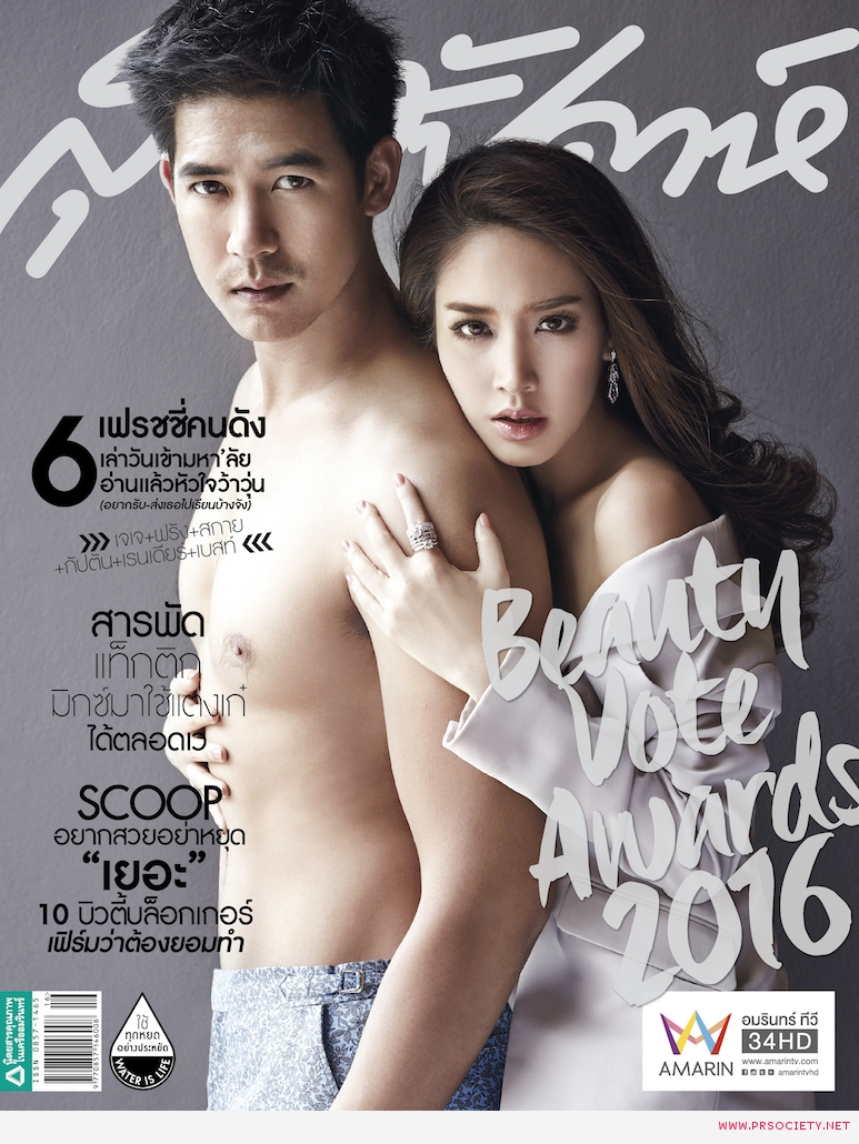 cover August 2016 Weir&Min