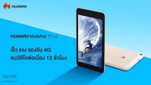 Huawei MediaPad T2 7.0_1