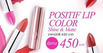 PR_Lipsticks