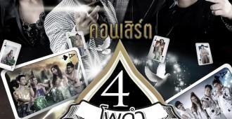 4PUDOM_AW_postpone2