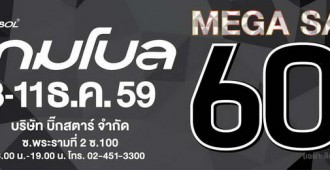 Mega_sale_banner