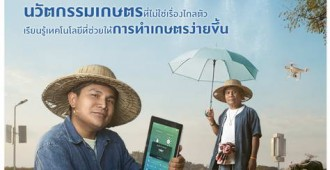 คนกล้าคืนถิ่น Digital Farmer Reconnect life to the nature