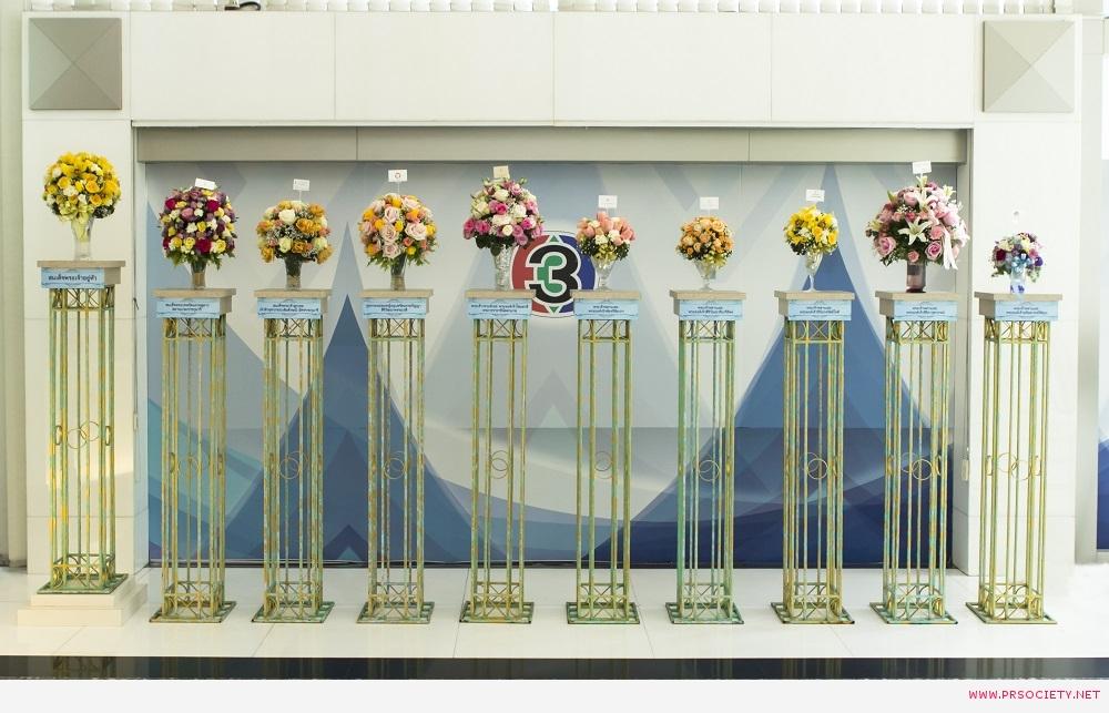 ครบรอบ 47 ปี ช่อง 3 - แจกันดอกไม้ประทานจากพระบรมวงศานุวงศ์