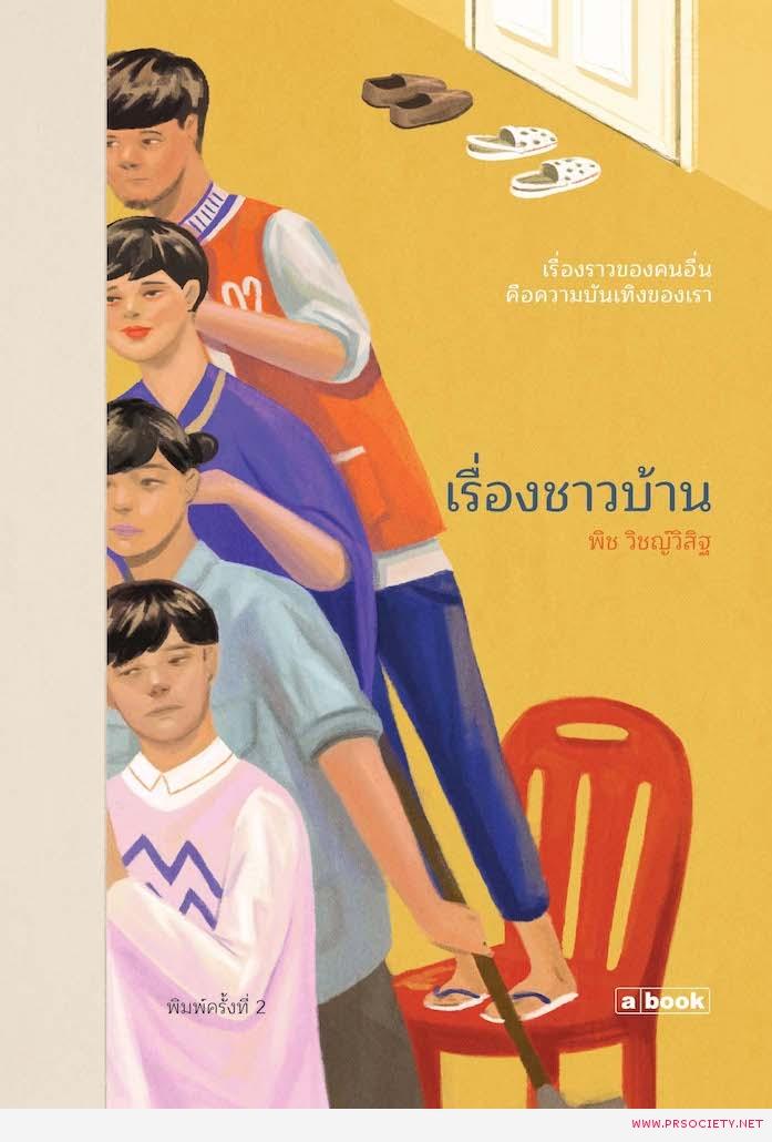 cover_ruengchaobaan