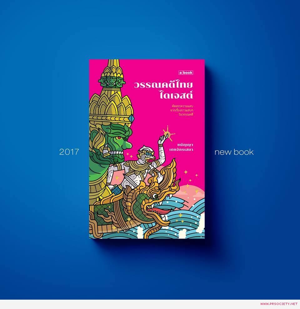 2017newbook_วรรณคดีไทยไดเจสต์