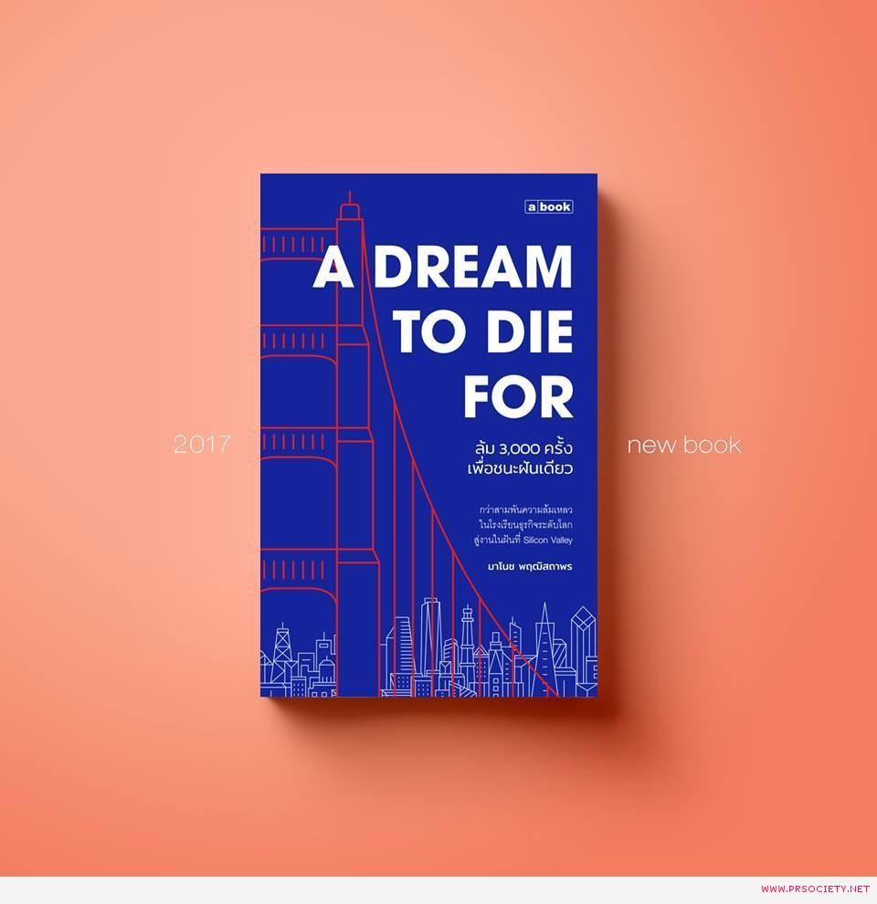 2017newbook_A DREAM TO DIE FOR