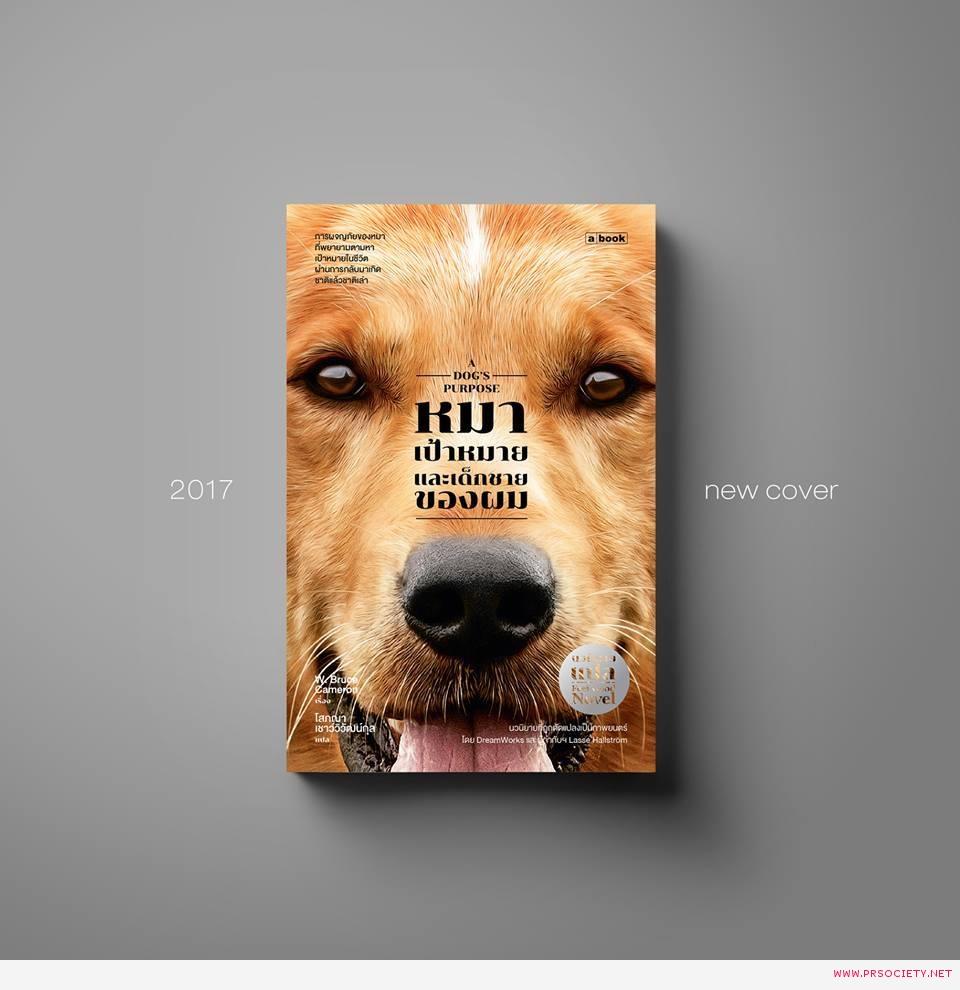 2017newbook_A Dog's Purpose หมา เป้าหมาย และเด็กชายของผม