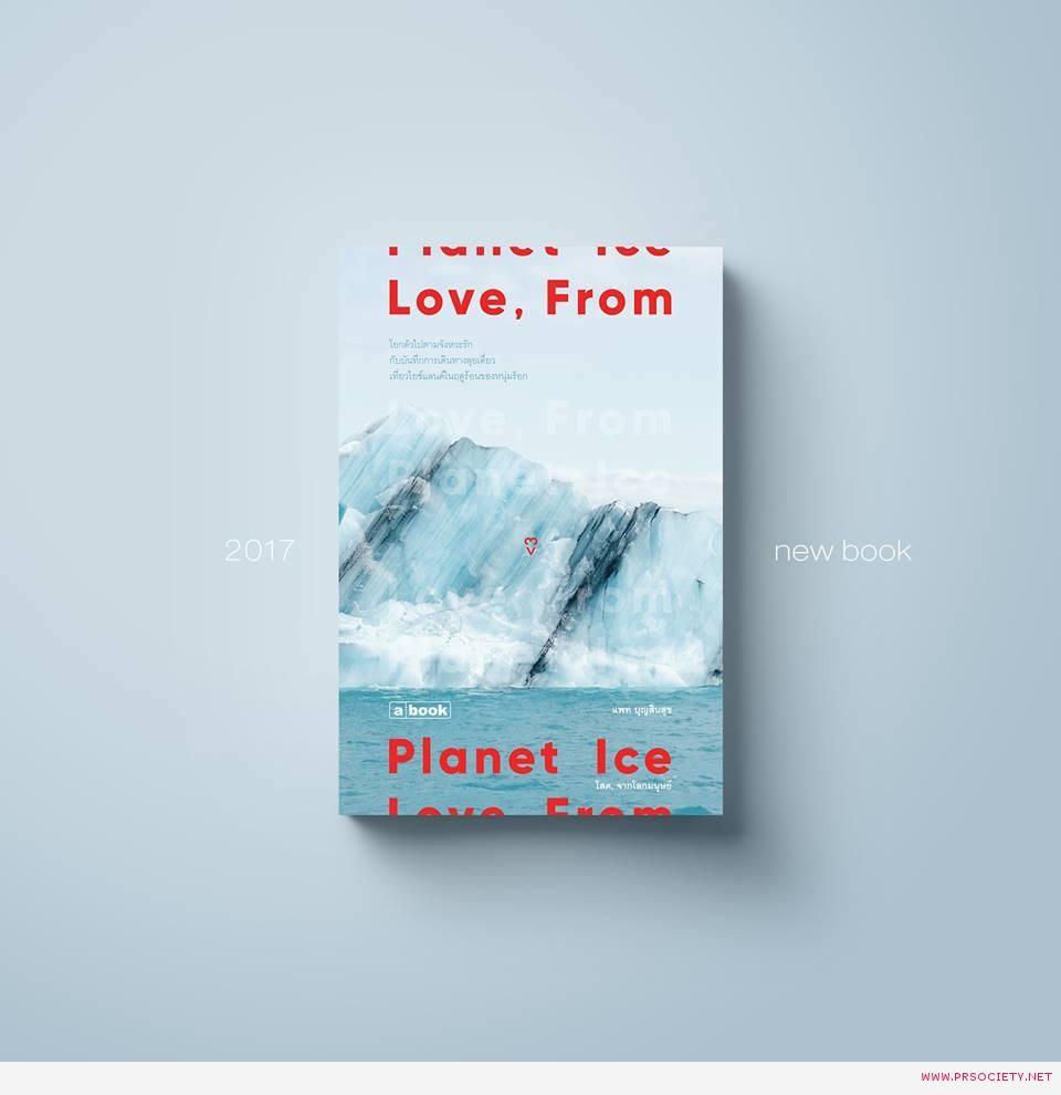 2017newbook_Love, From Planet Iceโสด,จากโลกมนุษย์