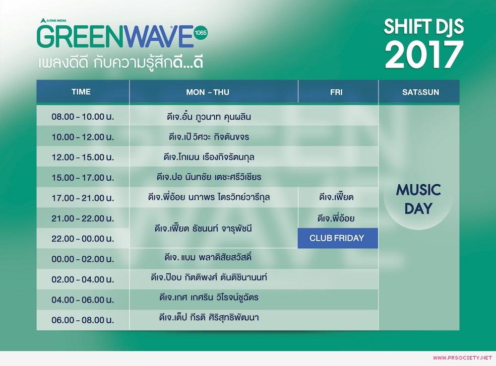 shiftdj_greenwave_resize