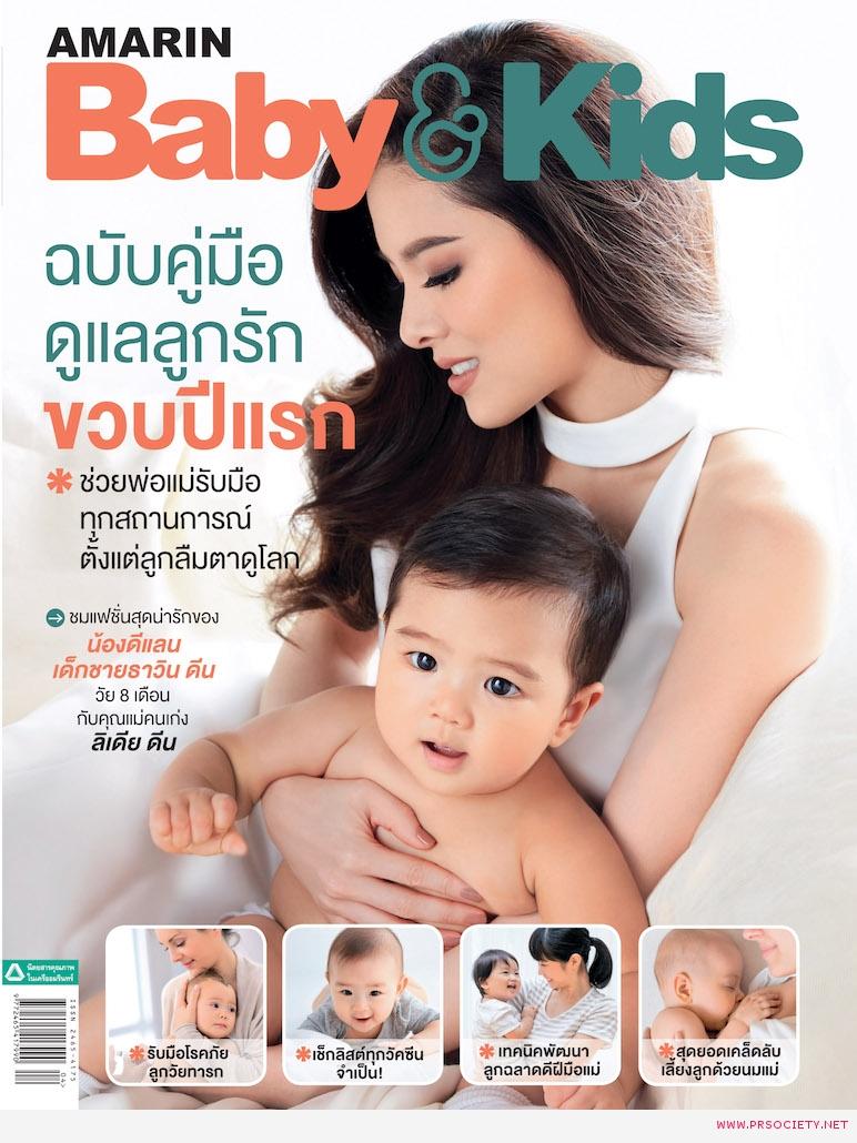 Amarin Baby & Kids