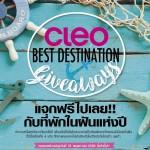 CLEO Giveaways