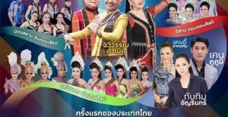 Poster  หมอลำคาร์นิวัล 2560