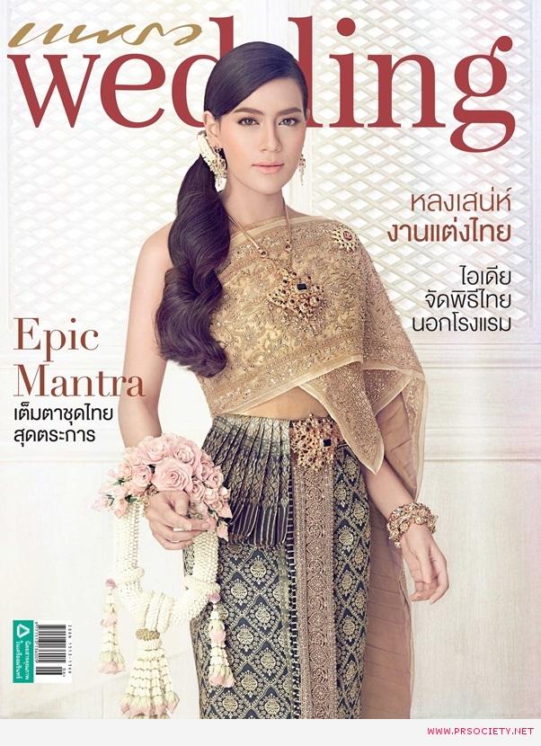 09 แพรว Wedding