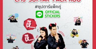 CH3OFC_LINE_OFFICIAL_STICKERS_CH3_SUPTAR_PACK_KOO_2017_200620172