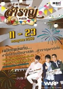 Poster_PR-01