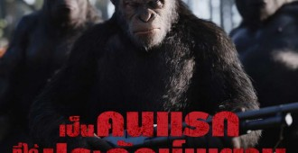 war-for-the-planet-of-the-apes-fds-WFPA_Screening_Promo_Static_F_v1