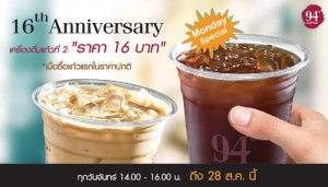 94coffee 16years promotion