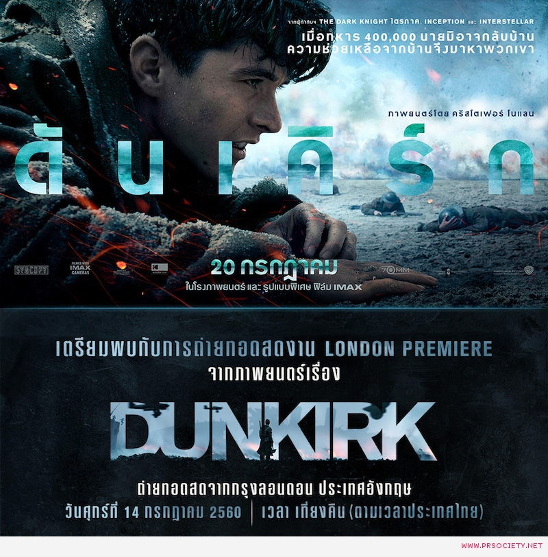 DUNKIRK_London_Premiere_Social