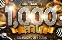 GMMTV 1,000 ล้านวิว  LINE TV