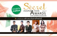 Secret Inspiration Award 2017