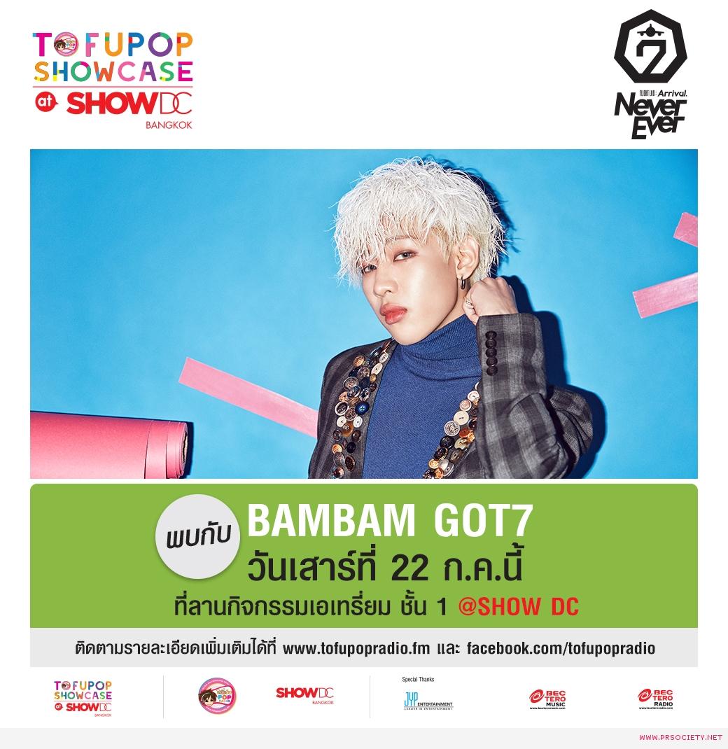 Tofupop_Got7_linepost1040x1040