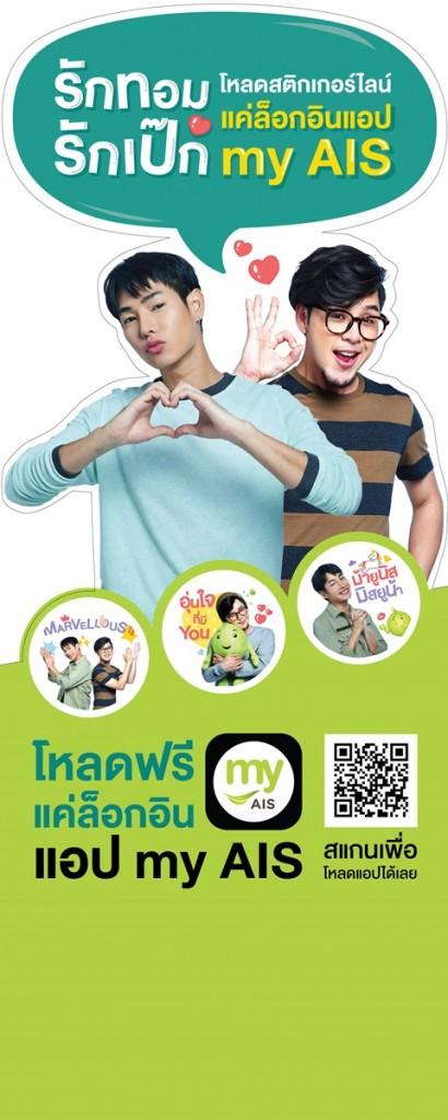 Sticker Line ทอม-เป๊ก ตะมุตะมิขั้นสุด (1)