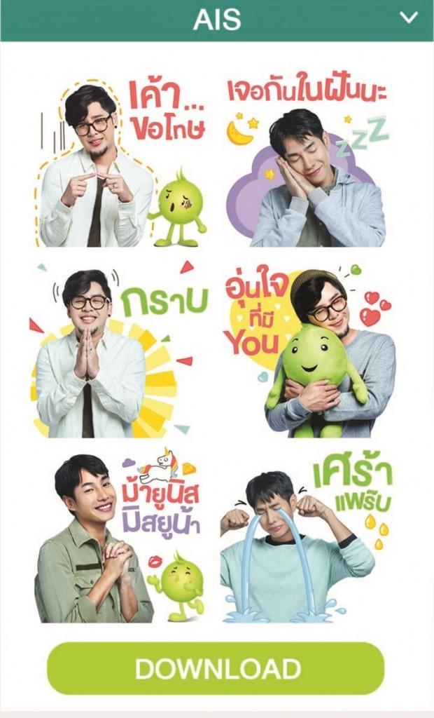 Sticker Line ทอม-เป๊ก ตะมุตะมิขั้นสุด (2)