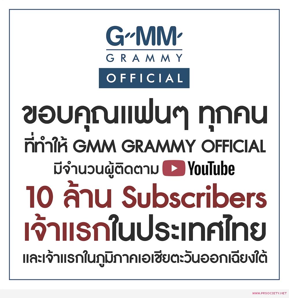 Thank u GMM Youtube (1)