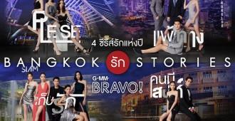 Bangkok รัก Stories_4เรื่อง