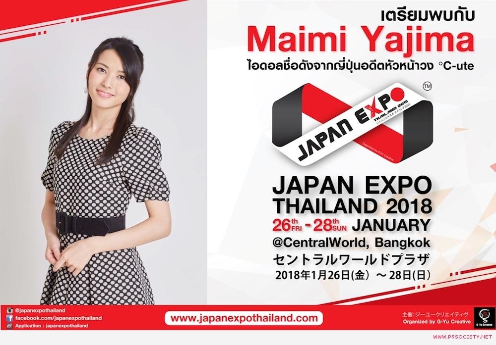 Maimi_yajima