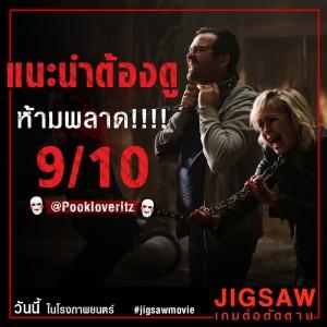 รีวิว-Jigsaw3