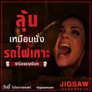 รีวิว-Jigsaw4