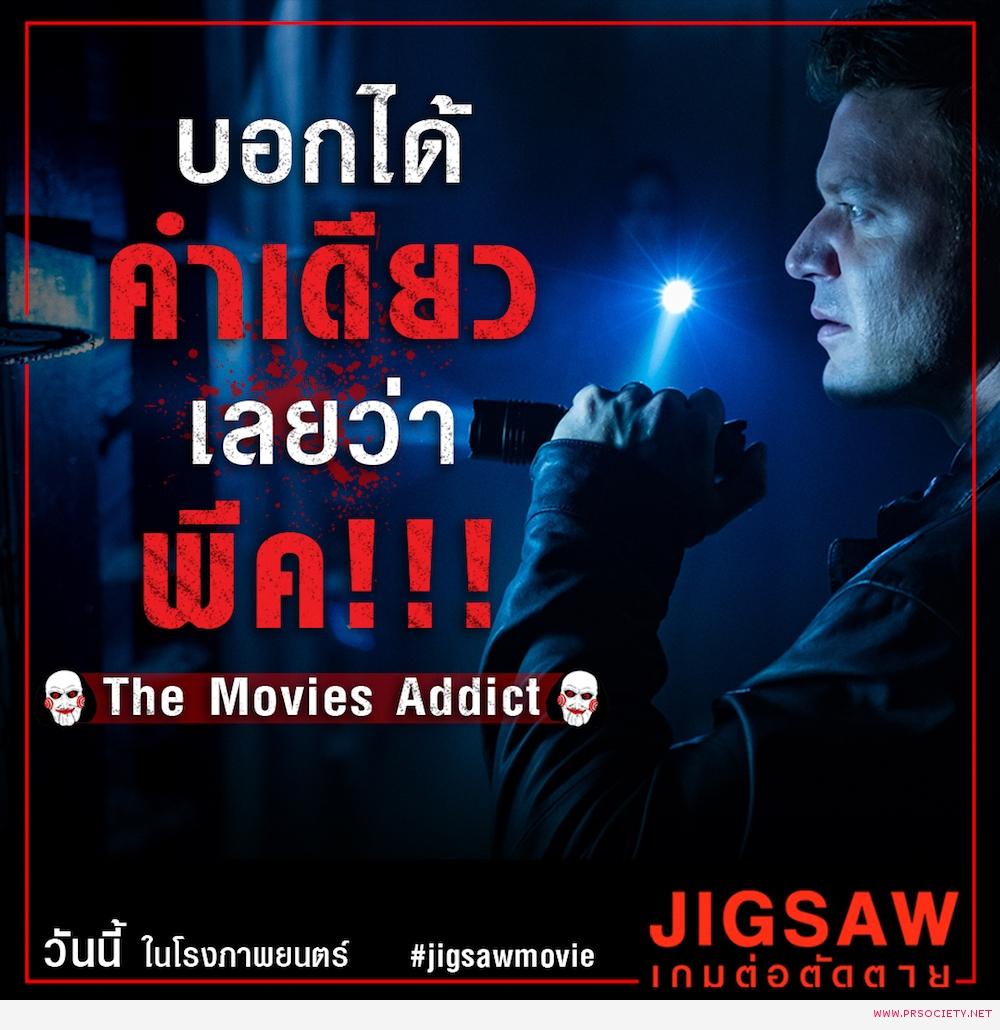 รีวิว-Jigsaw5