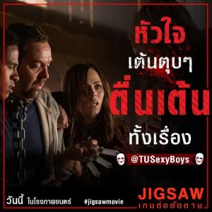 รีวิว-Jigsaw6