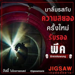 รีวิว-Jigsaw7