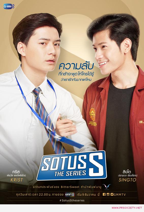 1 โปสเตอร์ Sotus S The Series