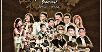 artwork POSTER CONCERT MCT outline