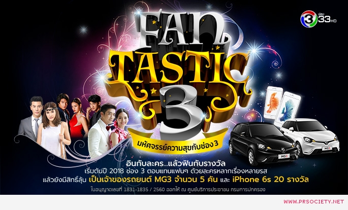 Fantastic3685x384
