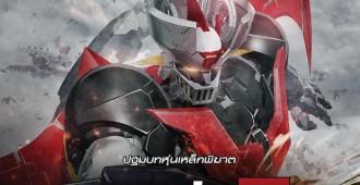 Mazinger Z Infinity POSTER-TH